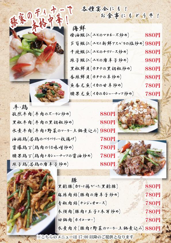 ディナー海鮮・肉
