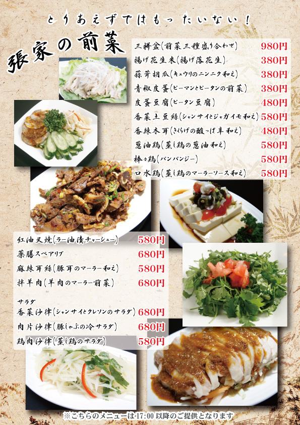 ディナー前菜
