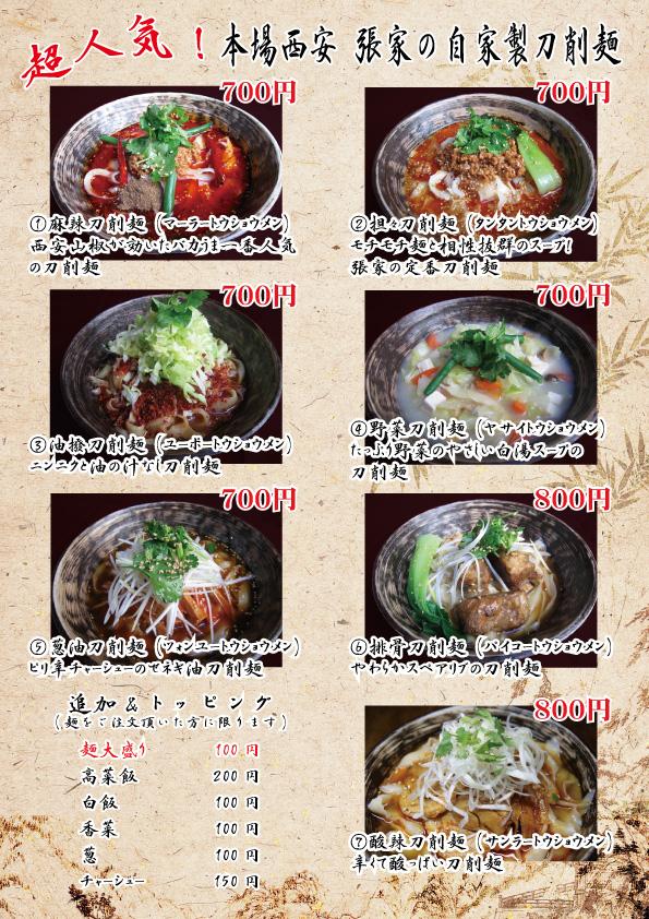 ディナー麺