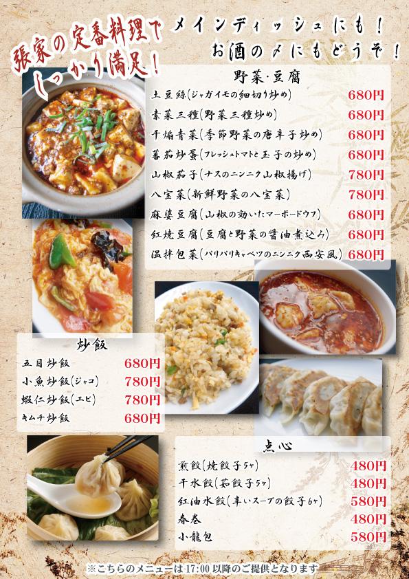 ディナー豆腐・炒飯・点心